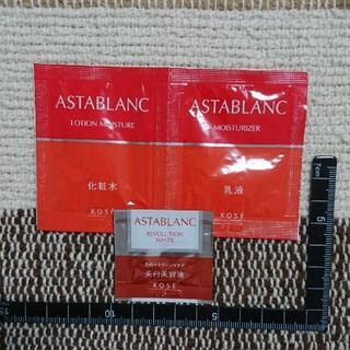 アスタブラン(ASTABLANC)のアスタブラン サンプルセット(化粧水/ローション)