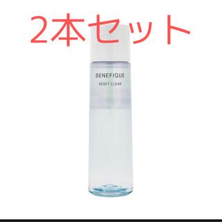 ベネフィーク(BENEFIQUE)の新品未使用!リセットクリア2本セット(化粧水/ローション)