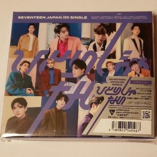 セブンティーン(SEVENTEEN)のSEVENTEEN  ひとりじゃない 初回限定盤B せぶち(K-POP/アジア)