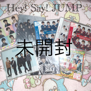 ヘイセイジャンプ(Hey! Say! JUMP)のHey!Say!JUMP 未開封CD まとめ売り(アイドルグッズ)