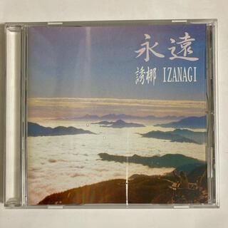 IZANAGI  誘椰 永遠 CD ネイチャーシャワーミュージック(ヒーリング/ニューエイジ)