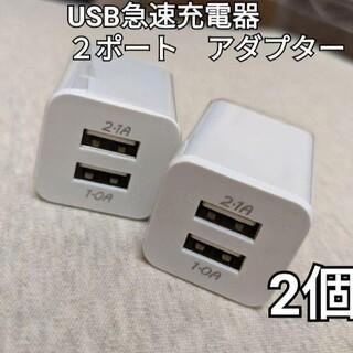 2個 USB急速充電器2ポート  ホワイト