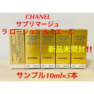 シャネル(CHANEL)の合計約6,800円分‼️CHANEL サブリマージュ ラ ローション ルミエール(化粧水/ローション)