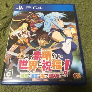 PlayStation4 - この素晴らしい世界に祝福を! ~希望の迷宮と集いし冒険者たち~ PS4