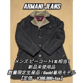 アルマーニジーンズ(ARMANI JEANS)の【廃盤/受注生産品/未使用】ARMANI JEANS メンズ ピーコート(ピーコート)