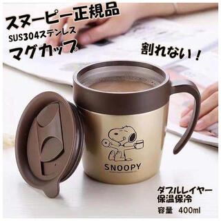 SNOOPY - スヌーピーSNOOPY正規品-ステンレスマグカップ-ダブルレイヤー-保温保冷