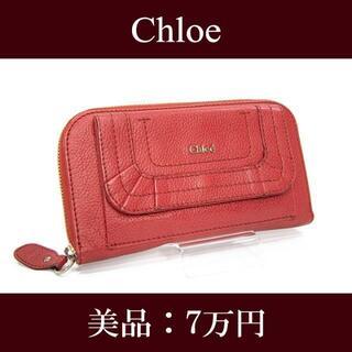 クロエ(Chloe)の【全額返金保証・送料無料・美品】クロエ・ラウンドファスナー(パラティ・H033)(財布)