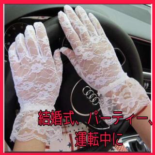 即発送 花柄 レース手袋 白 ウエディング パーティー コスプレ グローブ(手袋)