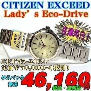 シチズン(CITIZEN)のCITIZEN EXCEED 婦人 エコ EBT75-2134 定価¥7万円(腕時計)