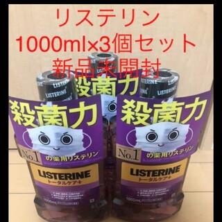 リステリン(LISTERINE)の新品未開封 リステリントータルケア プラス 3個セット(口臭防止/エチケット用品)