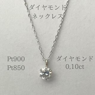 【本物】0,10ct天然ダイヤモンド/プラチナ一粒ダイヤネックレス/6本爪留