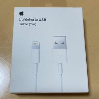 Apple - iPhone充電器  ライトニングケーブル 2m 箱付き 送料無料