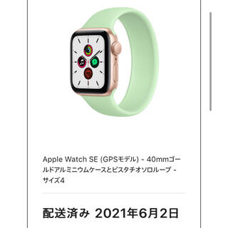 Apple Watch - AppleWatch アップルウォッチ SE 40mm
