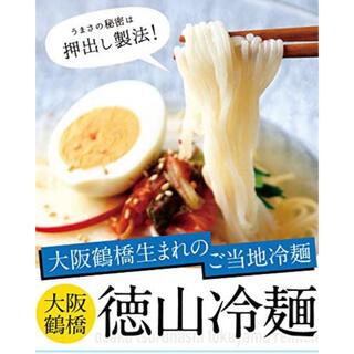 KALDI - TIME SALE 大阪鶴橋 徳山 冷麺(2人前)×1袋