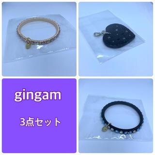【新品】gingam  ブレスレット×2・チャーム セット