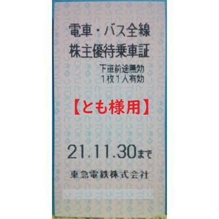 【とも様用】11/30迄東急電車・東急バス全線切符(株主優待乗車証)1枚④(鉄道乗車券)