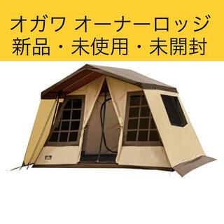 キャンパルジャパン(CAMPAL JAPAN)のオガワ オーナーロッジ タイプ52R サンドベージュ × ダークブラウン(テント/タープ)