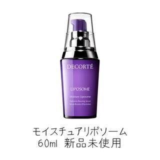 COSME DECORTE - 新品 モイスチュアリポソーム 60ml ♡ 美容液 送料込み