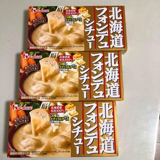 北海道フォンデュシチュー 3箱