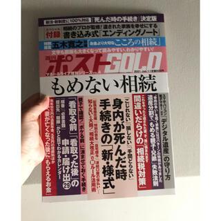 週刊ポスト増刊 週刊ポストGOLD 揉めない相続 2021年 1/1号(ニュース/総合)