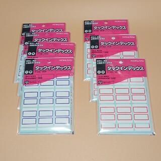 コクヨ(コクヨ)のコクヨ タックインデックス   7セット(大青4・大赤3)(その他)
