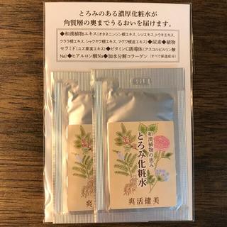 爽活健美 とろみ化粧水 お試し サンプル 2ml×2包