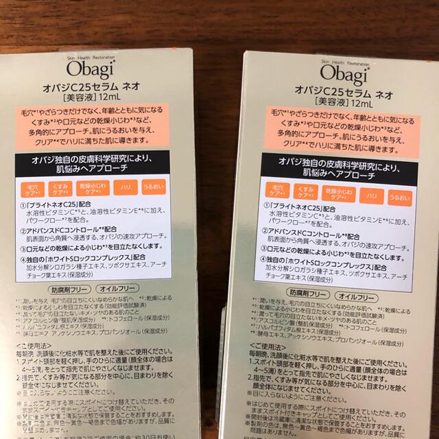 Obagi(オバジ)のオバジC25 セラム ネオ 12ml ×2個セット コスメ/美容のスキンケア/基礎化粧品(美容液)の商品写真