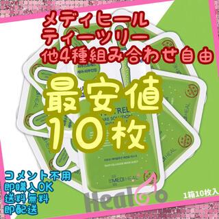 最安値 10枚 ティーツリー メディヒール フェイスパック 大人気 韓国コスメ
