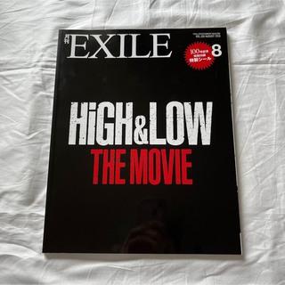 エグザイル(EXILE)の月刊EXILE(2016年8月)(アート/エンタメ/ホビー)