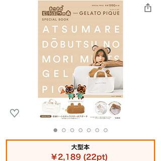 gelato pique - ジェラートピケ どうぶつの森