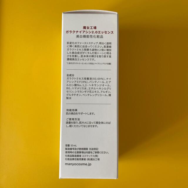 《魔女工場》ガラクナイアシン2.0エッセンス コスメ/美容のスキンケア/基礎化粧品(美容液)の商品写真