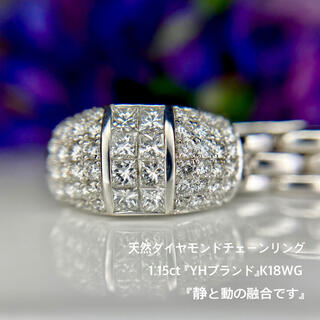 Yukiko Hanai - 天然 ダイヤモンド 幅広チェーンリング 1.15ct YHブランド 約9.9g