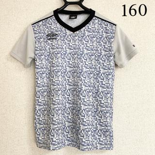 UMBRO - umbro アンブロ 半袖 プラシャツ サッカー 160