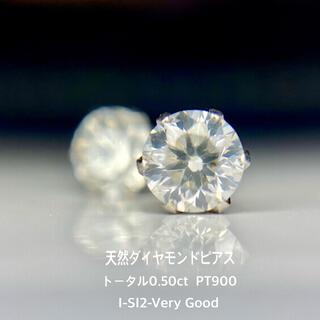 天然 ダイヤモンド ピアス ペア0.50ct I-SI2-VG PT900