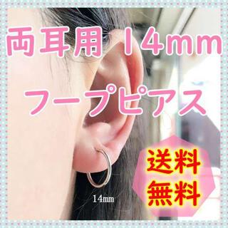 フープピアス 14mm 両耳用(2個入) リングピアス