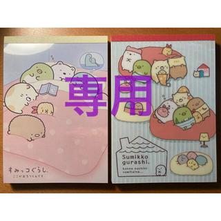 【専用】すみっコぐらし メモ帳 2冊セット バラ売り可