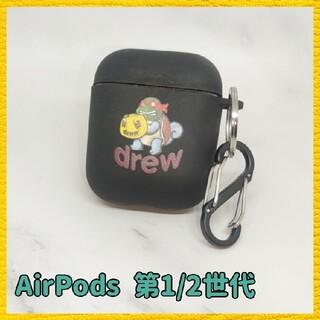 AirPods 第1/2世代用 ケース【drewhouse ②】ドリューハウス
