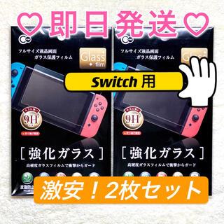 Nintendo Switch - Nintendo Switch 液晶保護フィルム ガラスフィルム スイッチ 強化