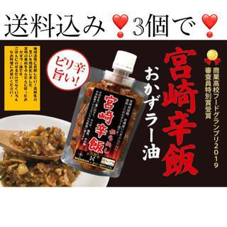ご飯のお供に❣️宮崎辛飯 120g 3個【送料込み‼️】(調味料)