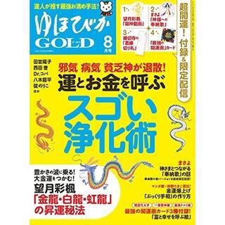 ゆほびかGOLD 2021 8月号 「縁切り札/縁結び札」(専門誌)