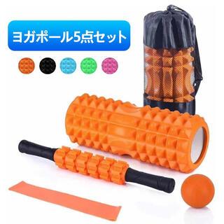 フォームローラー 筋膜リリース ヨガポール ストレッチ スティック 5点セット(エクササイズ用品)