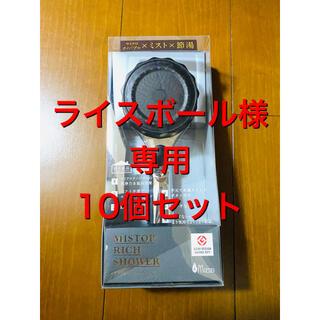 10個セット ミストップ・リッチシャワー ミスト 保湿 SH216-2T(タオル/バス用品)