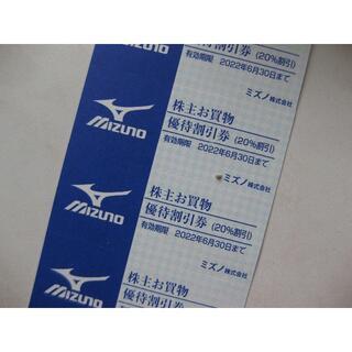 MIZUNO - ミズノ株主お買物優待割引券★20%割引10枚綴★~2022/6/30