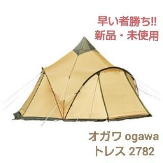 キャンパルジャパン(CAMPAL JAPAN)の【新品・未使用】 オガワ ogawa 2782 トレス サンド×ブラウン(テント/タープ)