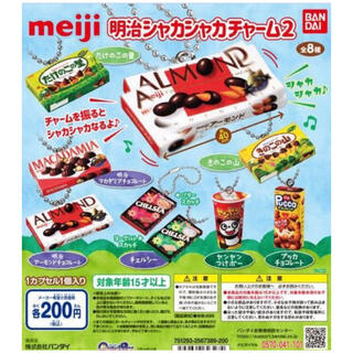 ラクマパック発送★明治 シャカシャカチャーム2 全8種セット