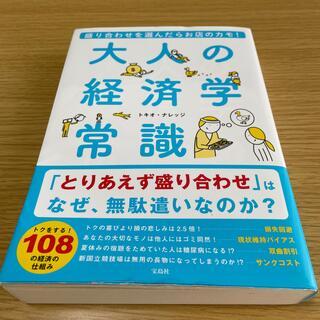 タカラジマシャ(宝島社)の大人の経済学常識 盛り合わせを選んだらお店のカモ!(人文/社会)