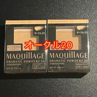 マキアージュ(MAQuillAGE)のマキアージュ ドラマティックパウダリーEX オークル20(レフィル) 2個(ファンデーション)