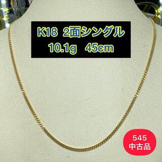 【中古品】K18 2面シングル 10.1g 45cm[545]