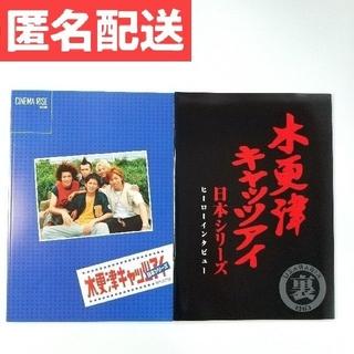 ブイシックス(V6)の木更津キャッツアイ 日本シリーズ パンフレット ヒーローインタビュー 映画(印刷物)