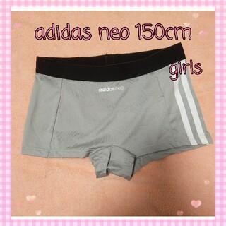 adidas - ショーツ 150cm  アディダスネオ  ジュニア girls